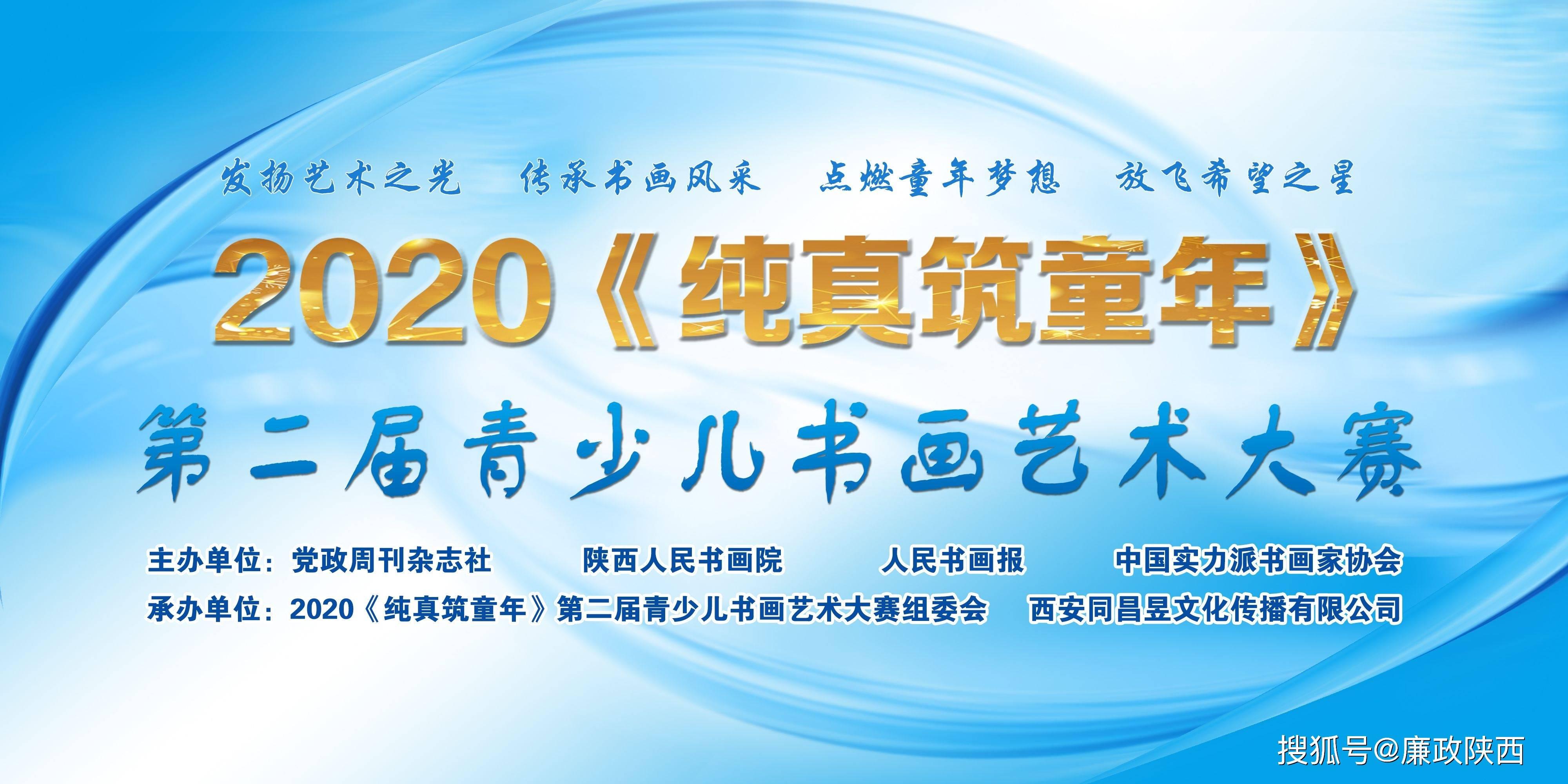 """2020""""纯真筑童年""""第二届青少儿书画艺术大赛作品展示第五集"""