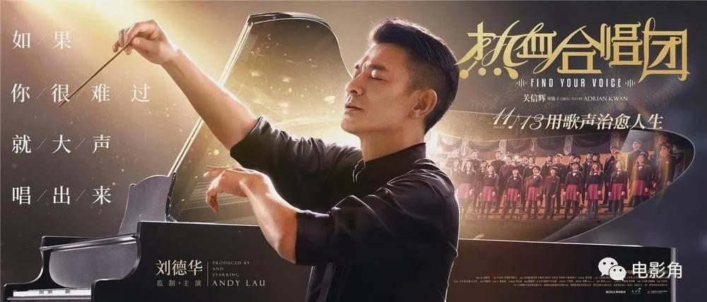为什么天王刘德华也救不了《热血合唱团》?