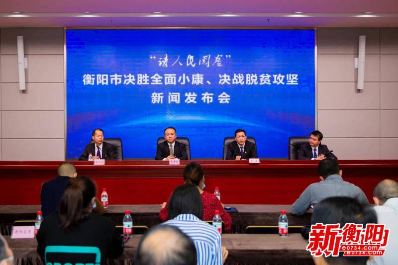 请人民阅卷㉑:衡东县全面建成小康社会和脱贫攻坚成就答记者问