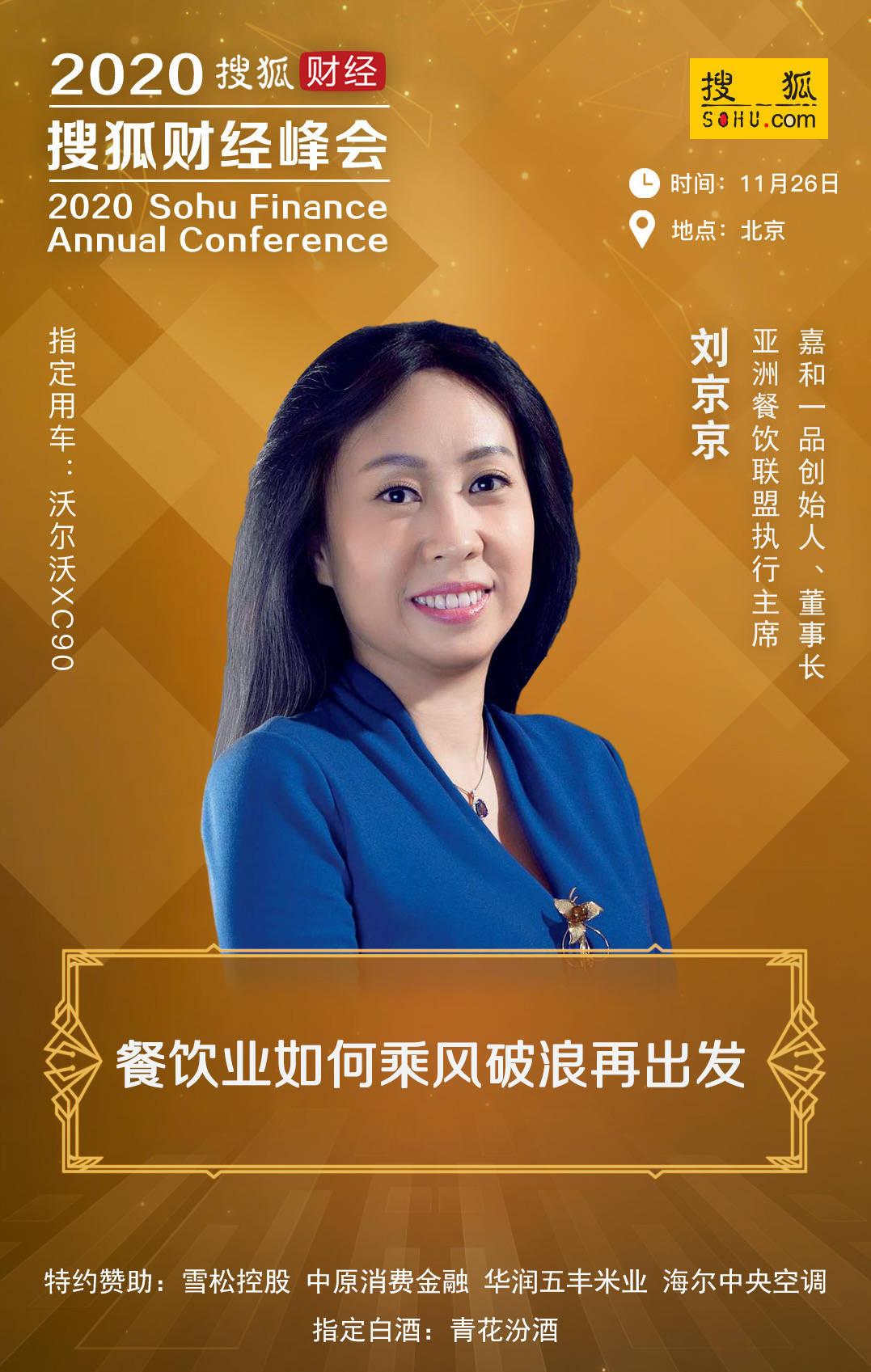 嘉和一品创始人、董事长刘京京 确认出席2020搜狐财经峰会并作演讲|
