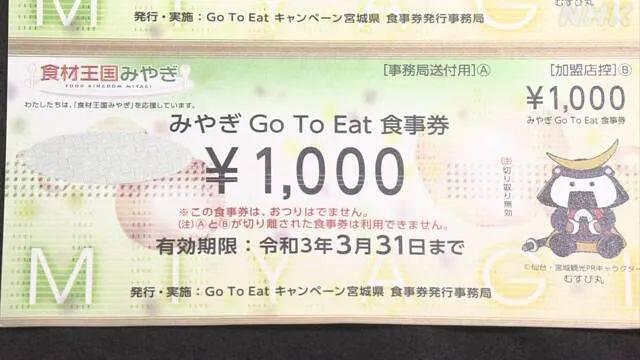 事務 局 to go Go To