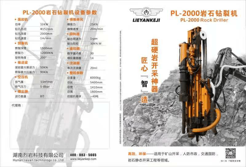 岩石钻裂机