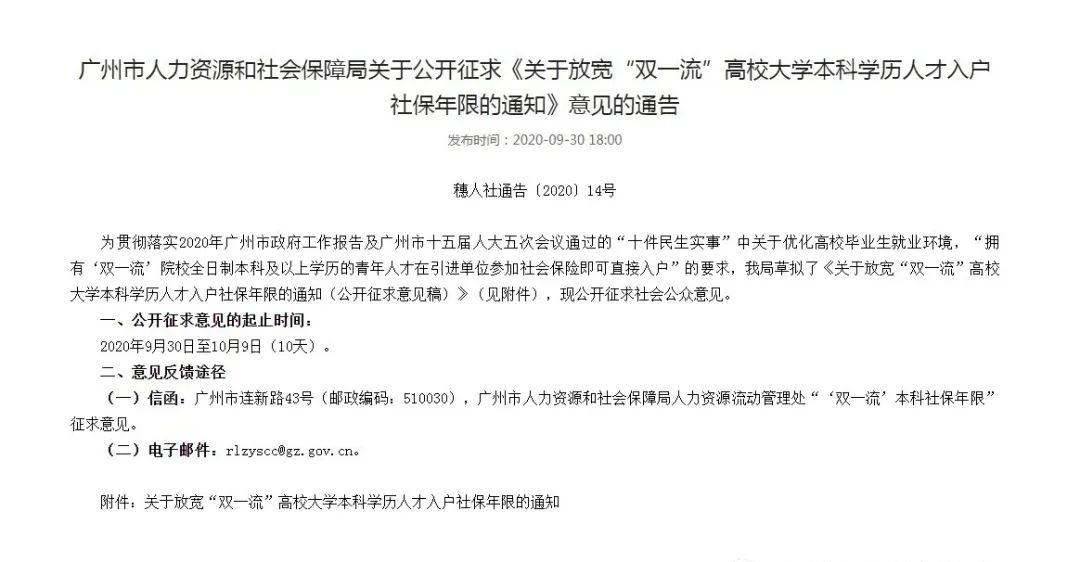 广州人口学历_广州各区人口图