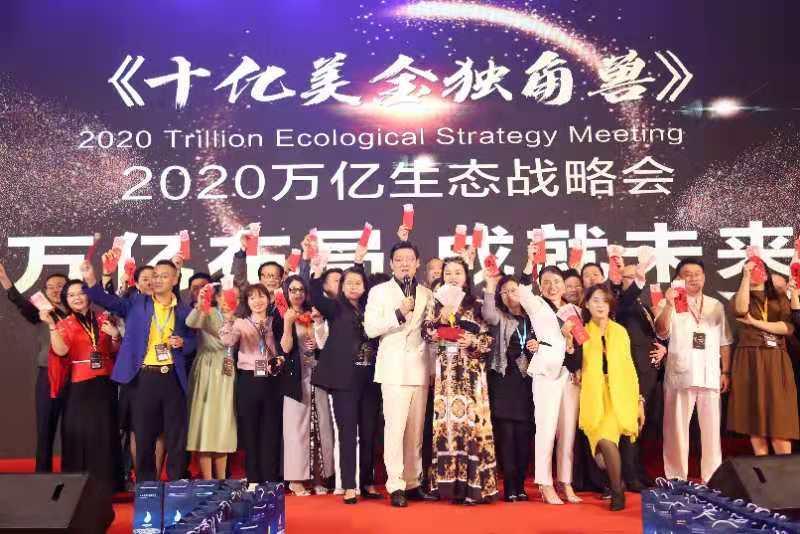 2020万亿生态《十亿美金独角兽》战略会11月20日在上海佘山索菲特大酒店圆满举行插图(3)