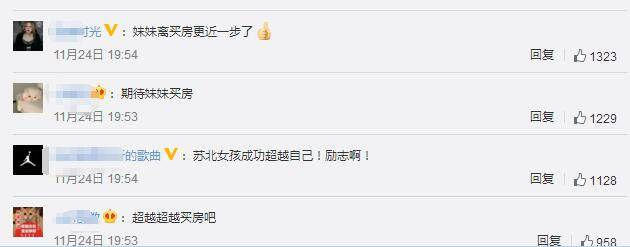 杨超越回应落户质疑:上海是我梦想最初的地方