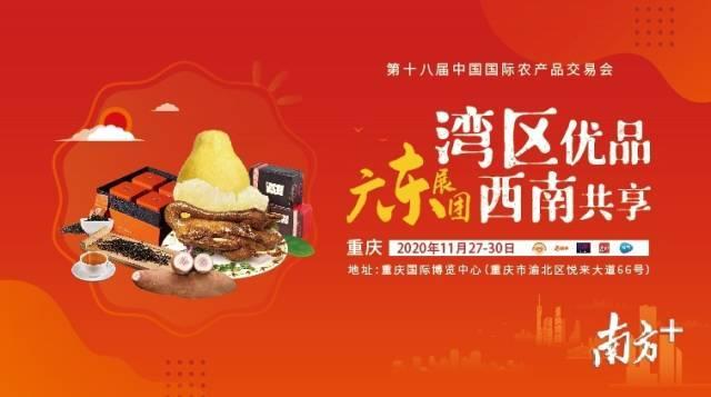 湾区优品,西南共享!广东数字化农业展团即将登陆第十八届农交会