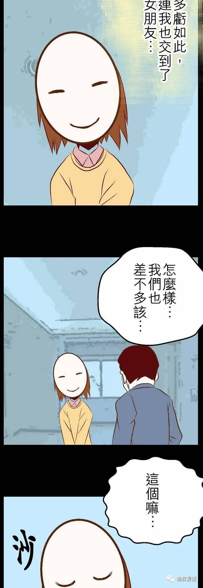 笑着无奈的动漫图片