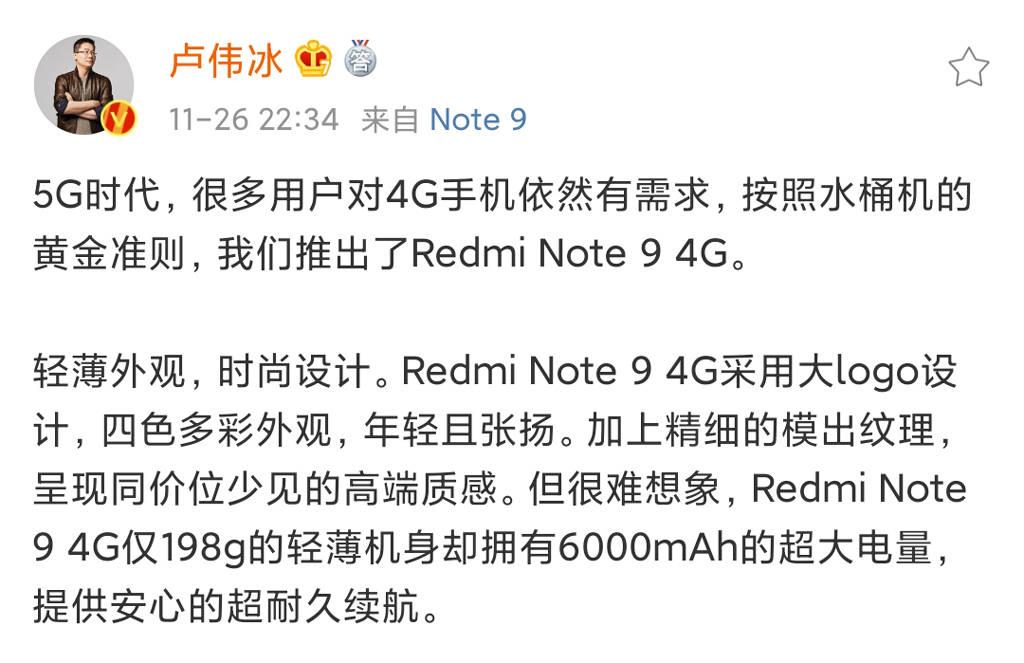 原创             2020年末小米为何还要做4G手机?卢伟冰道出原因:用户需要