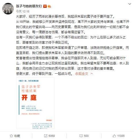 朱军性骚扰一案12月2日海淀法院开庭 当事人弦子将出席