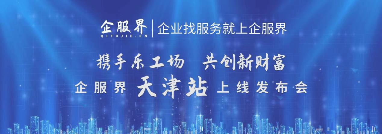 企业服务新标杆:企服界天津站正式上线