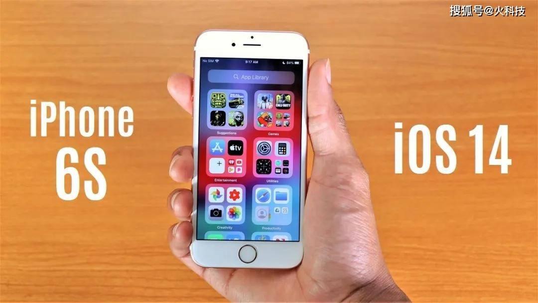 ios15系统即将到来!但是iPhone 6S系列可能要被放弃!