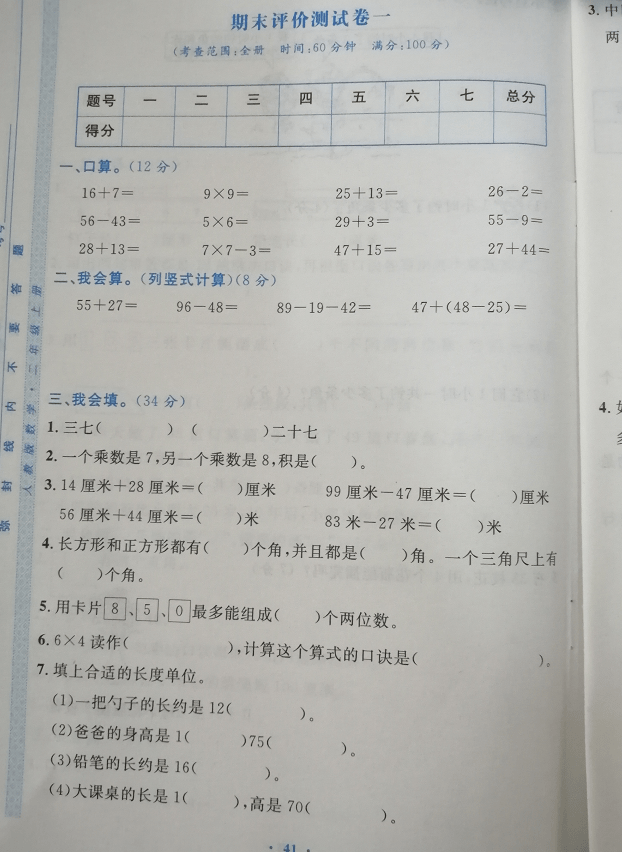 原创 二年级数学期末测试卷,题型丰富,题目质量高