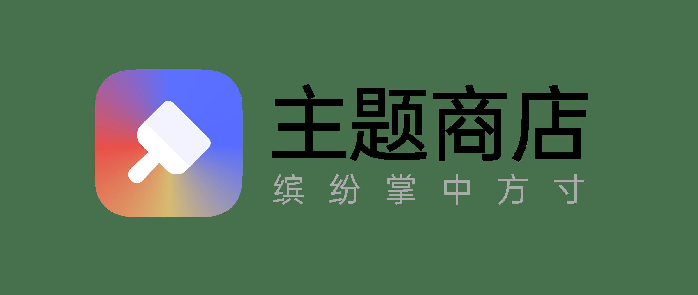 广东欢太运营的主题商店给你一个缤纷多彩的主题乐园-ROR体育下载(图1)
