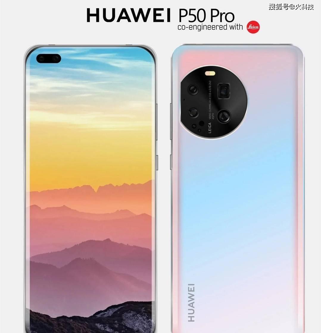 华为下一款顶级旗舰手机,外观大改,华为P50 Pro期待吗?