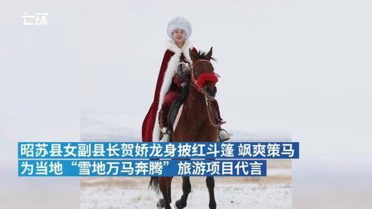 女副县长策马为当地旅游代言