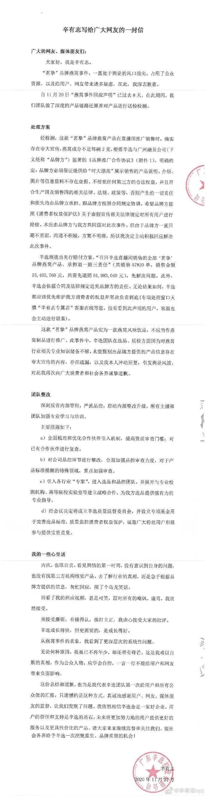 """辛巴被""""点名"""":退款赔钱6200万!诚信""""红线""""不容跨越插图1"""