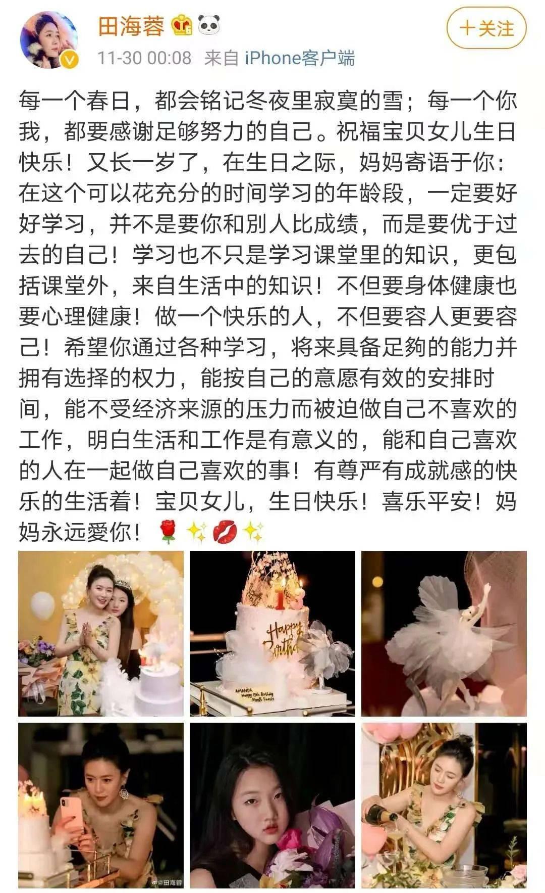 新娘与偏见