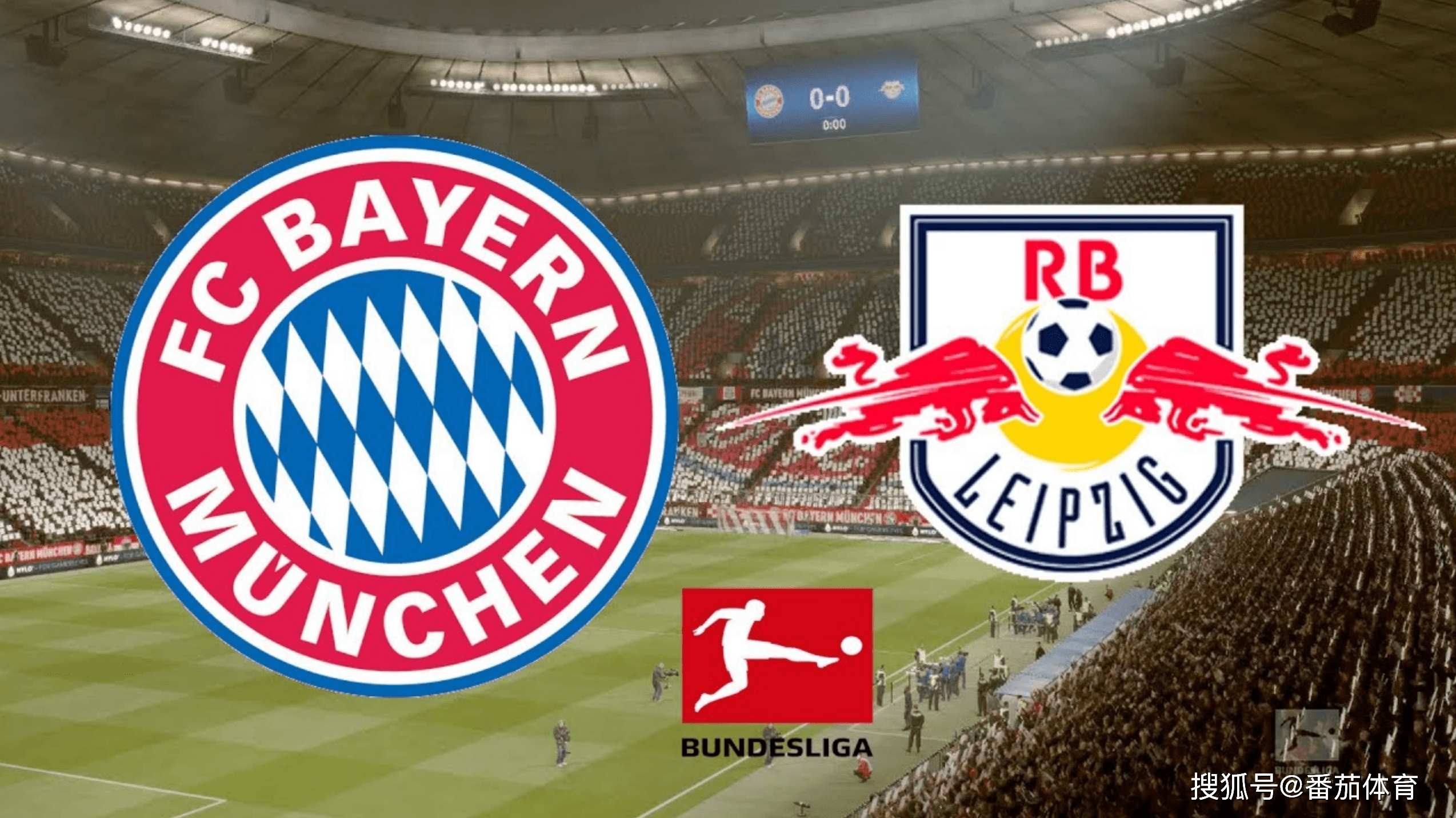 「德甲」拜仁慕尼黑vs莱比锡主场迎战红牛保卫榜首之位