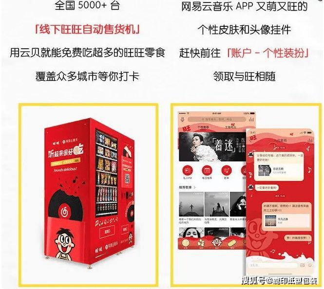 【鹿印网】餐饮大牌都在用的营销方式,门店传统营销已成过去式(图17)