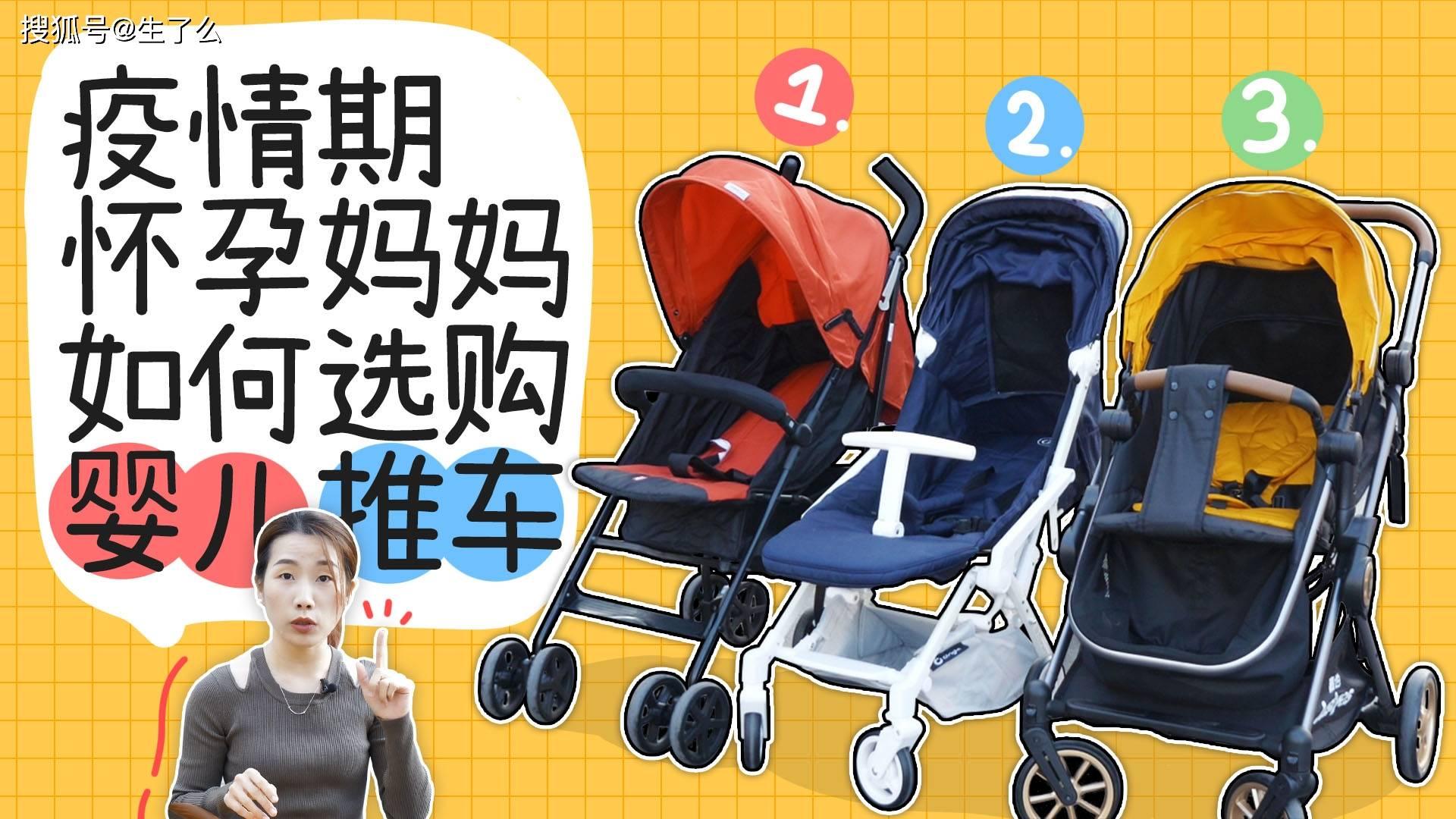 """三品牌婴儿推车横向对比:哪款才是新手爸妈的""""带娃神器""""呢?"""