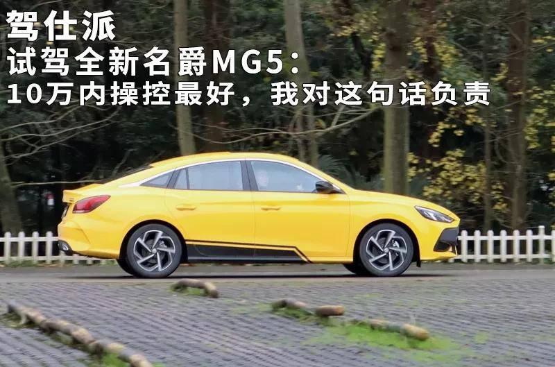 原厂试驾全新MG 5: 10万最好控制,这句话我负责
