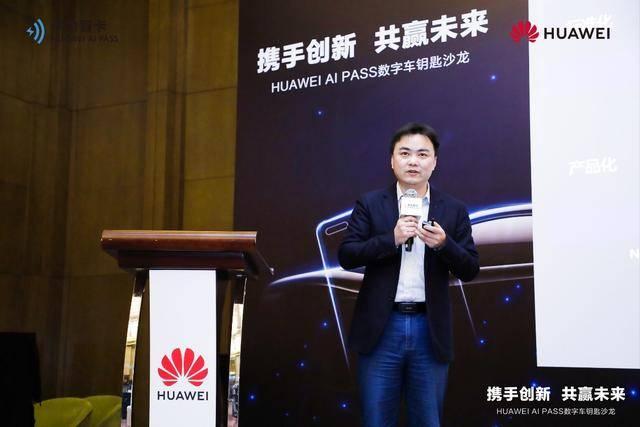 HUAWEI AI PASS与行业共建数字车钥匙生态,提升用户智慧出行体验