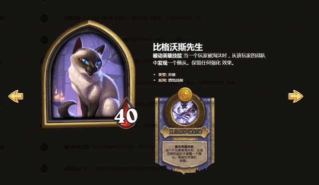 《炉石传说:揭秘酒馆战棋最神秘猫咪比格沃斯,为何他能苟到最后?》