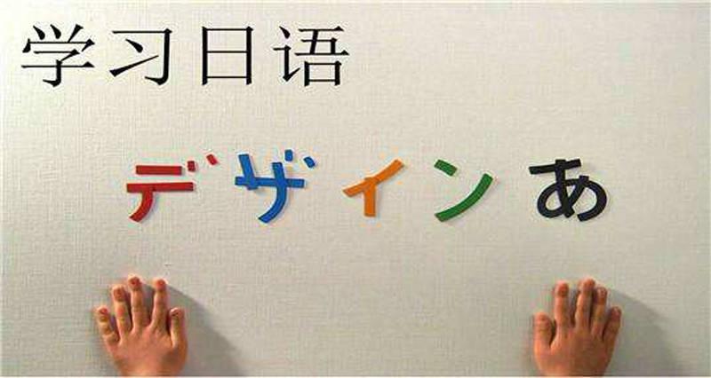 欧洲杯手机竞猜网站: 挑选日语翻译服务时都需要知道什么?知行翻译公司总结了这几点(图1)