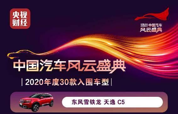 """雪铁龙天一跻身""""2020中国汽车风云节""""前30名"""