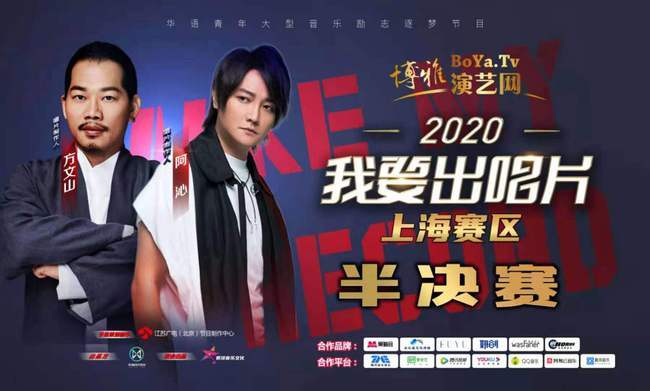 <strong>2020《我要出唱片》上海赛半决赛</strong>