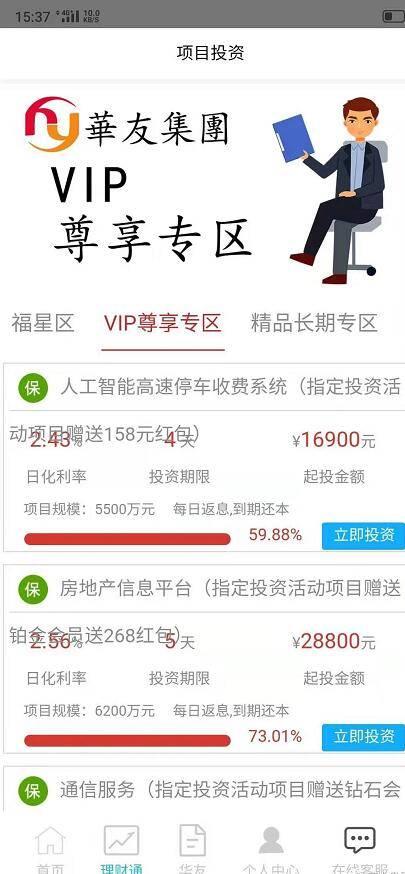 """""""海博体育""""* 【曝光】香港""""华友团体""""杀猪盘骗局圈钱上亿,彻底崩盘!(图1)"""