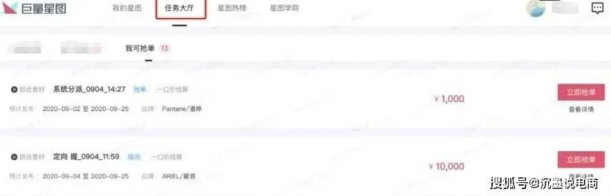 抖音星图【即合素材制作】任务怎么开通?