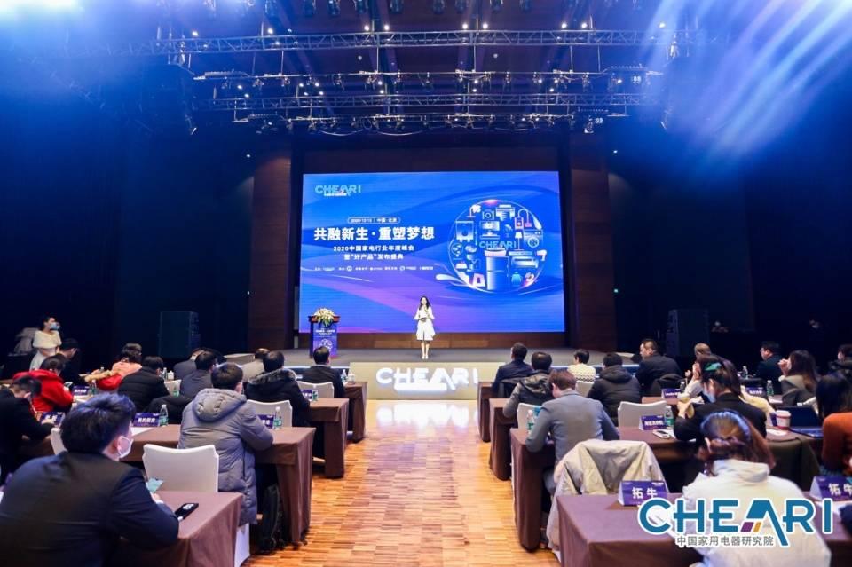 """2020中国家电行业年度峰会暨""""好产品""""发布盛典在京召开"""