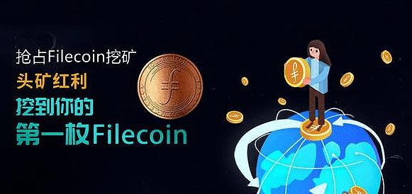 挖矿篇:投资Filecoin的几个关键时间点