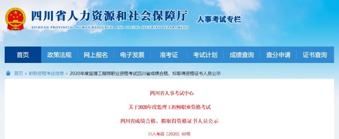 2018年四川监理工程师考试时间和科目最新安排