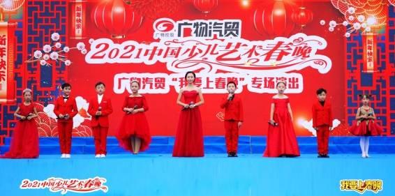 2021艺术之星-中国少儿艺术春晚广物汽贸选拔赛盛大举行