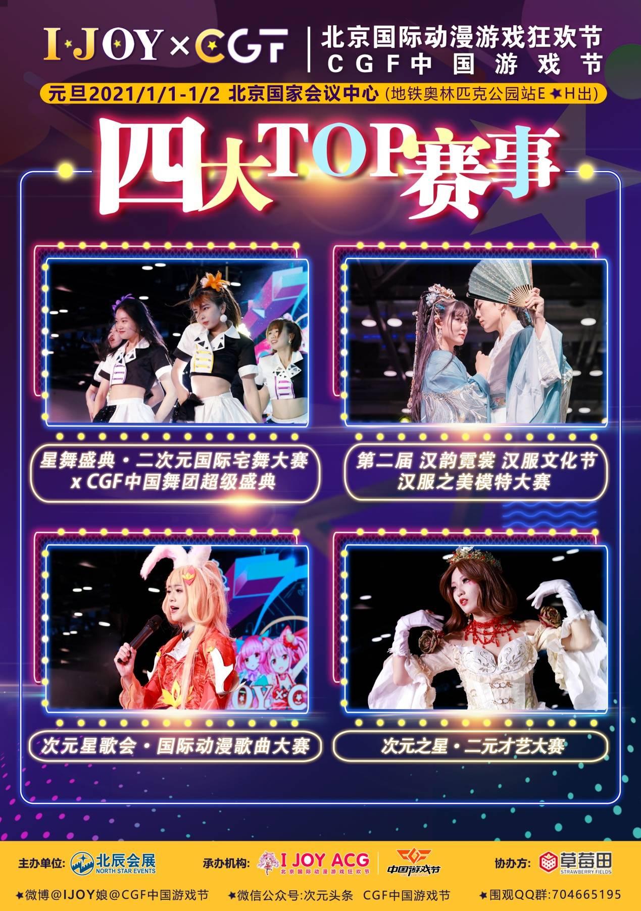 元旦IJOY × CGF北京大型动漫游戏狂欢节 和小伙伴们相约北京国家会议中心 展会活动-第3张