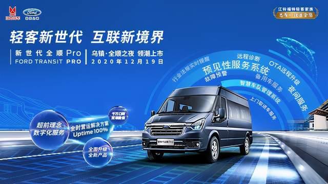 1638-2338万元第九代江铃福特Transit Pro正式上市