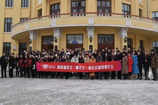 第四届东北(黑龙江)青年公益发展论坛在哈尔滨闭幕