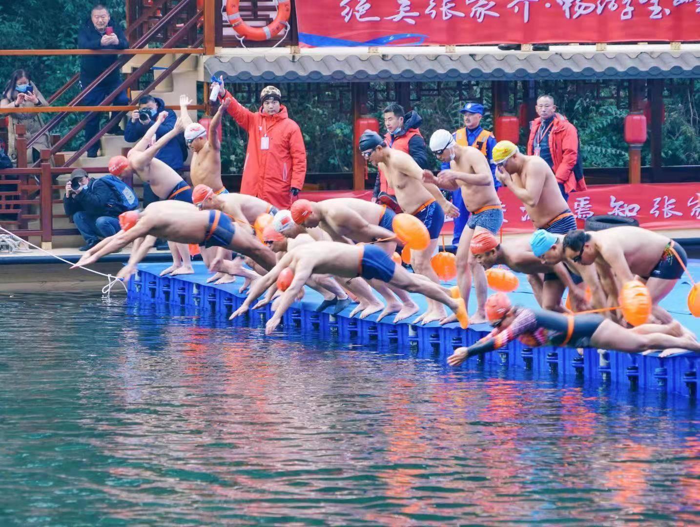 2020张家界宝峰湖公开水域(冬泳)活动盛大举办!