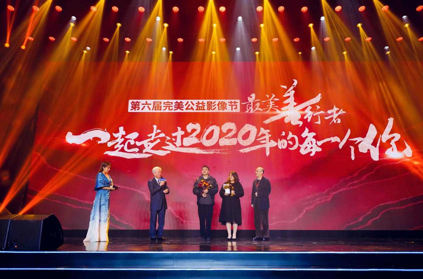 第六届完美公益影像节向光而行——致敬一起携手走过2020的每一位中国人