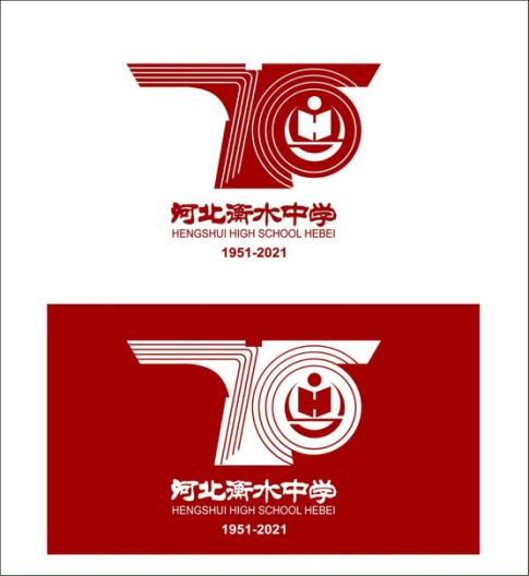 家国梦 · 衡中情/衡中70周年校庆/主题.徽标.吉祥物