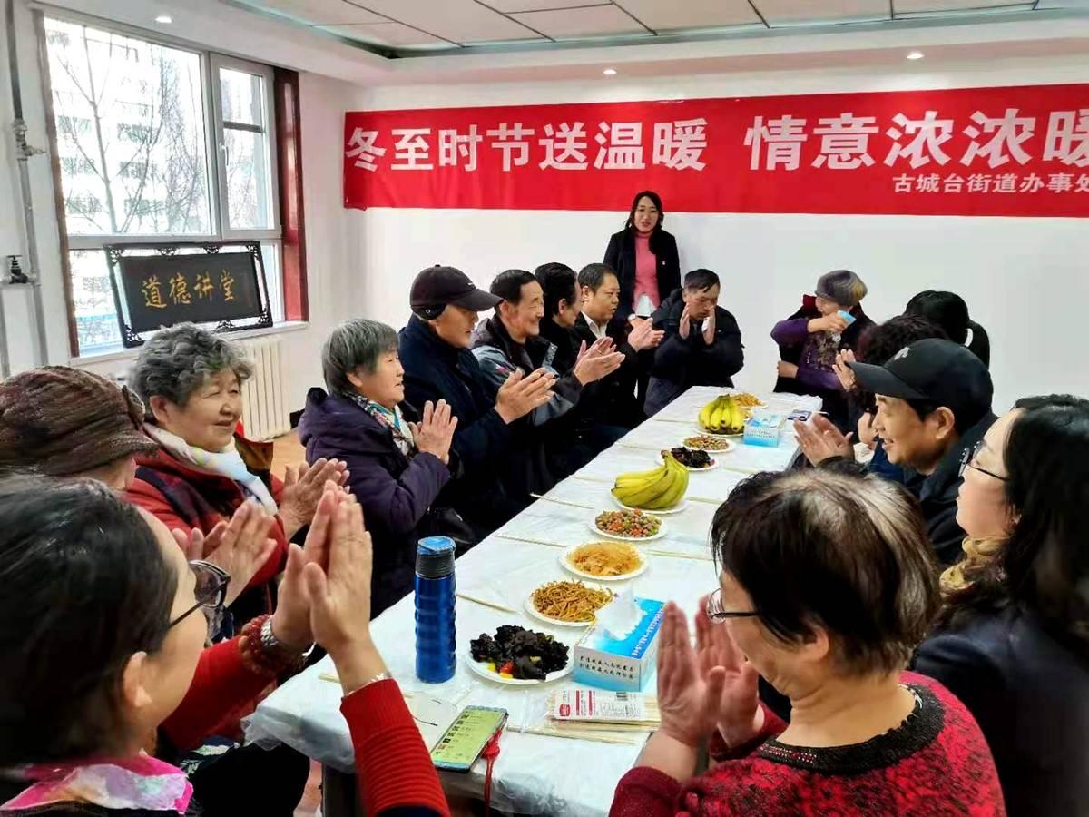 青海省西宁市古城台街道青年巷社区举办冬至送温暖主题活动