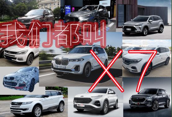 原创范围从6万多到100多万,这11款车叫X7