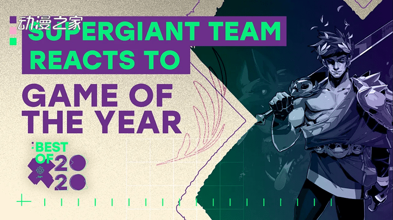 IGN公布年度游戏的评选结果 最佳游戏《Hades》(哈迪斯)获奖