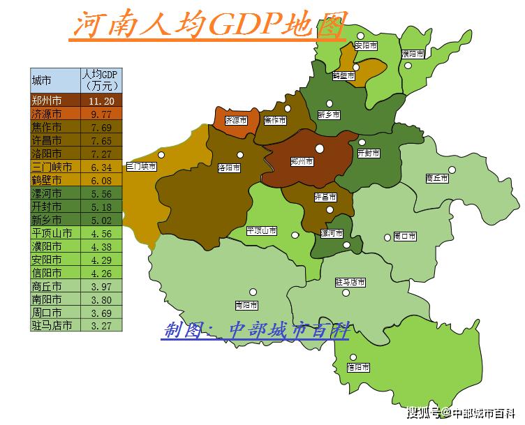 中国GDP河南_中国河南地图