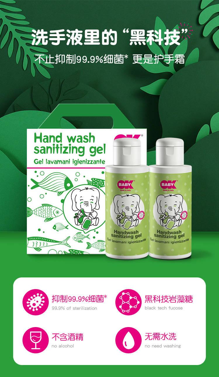 不含酒精的OKBABY免洗洗手液,到底是如何做到抑菌率99.9%的?  第1张