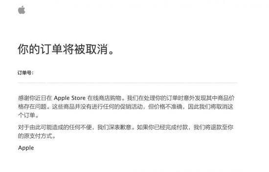 苹果称价格乌龙订单将被取消
