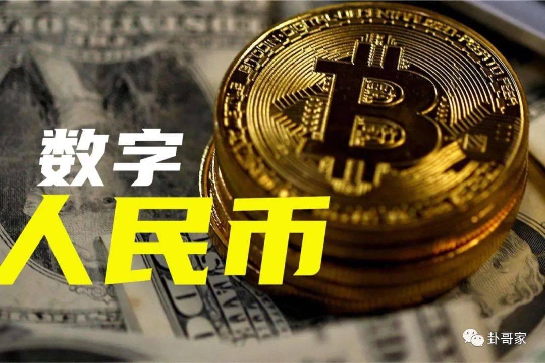 原创与独家:解读中国数字现金