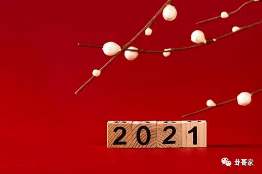 2021年原经济复苏如何赚钱投资